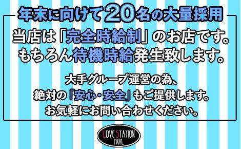 セクシーキャバクラ・LOVE STATION FINAL(ラブステファイナル)