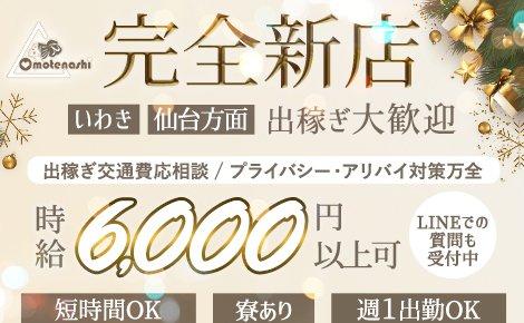 セクシーキャバクラ・Omotenashi(おもてなし)
