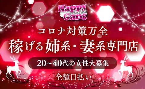 セクシーキャバクラ・上野Happy Gang(ハッピーギャング)