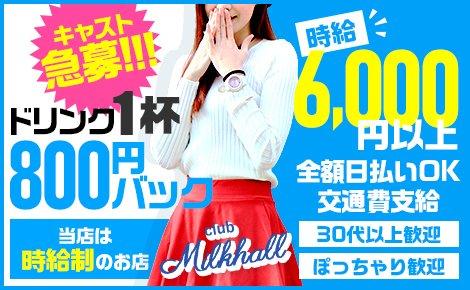 セクシーキャバクラ・桜木町 milkhall(ミルクホール)