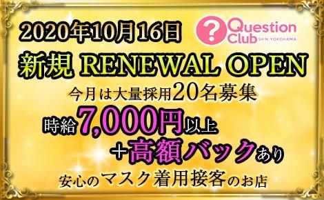 セクシーキャバクラ・新横浜 QUESTION CLUB(クエスチョン クラブ)