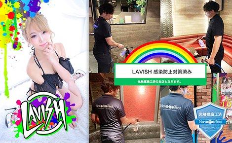 ・金町 LAVISH(ラヴィッシュ)