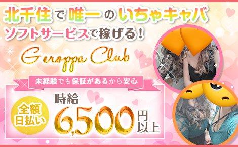 ・ゲロッパクラブ