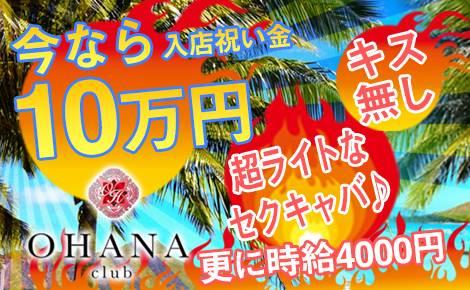 ・OHANA(オハナ)