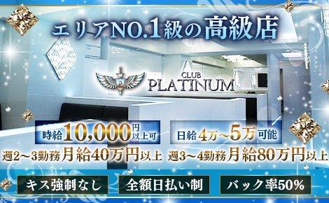 ・秋葉原 いちゃキャバ platinum(プラチナム)