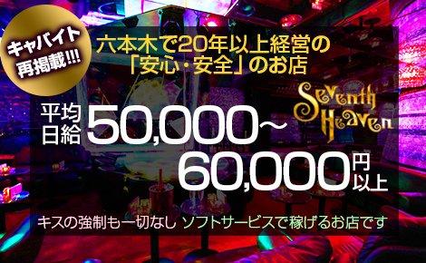 ・Seventh Heaven(セブンスヘブン)