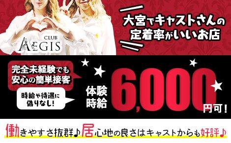・club AEGIS(イージス)
