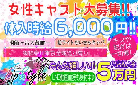 ・CLUB Lip Style(リップスタイル)