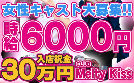 ・CLUB MeltyKiss(メルティキッス)