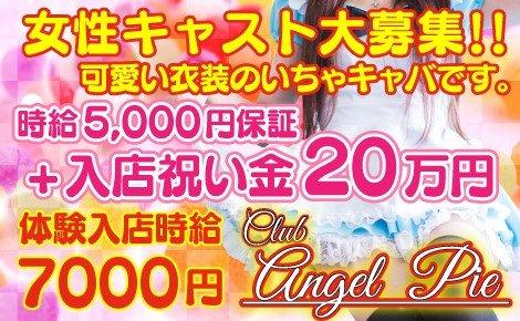 ・CLUB ANGEL PIE(エンジェルパイ)