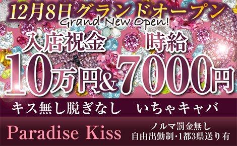 ・Paradise Kiss