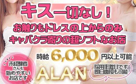 ・新橋 ALAN(アラン)
