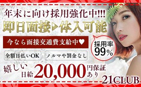 ・21CLUB(トゥエンティーワンクラブ)