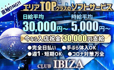 ・立川 CLUB IBIZA(クラブ イビザ)