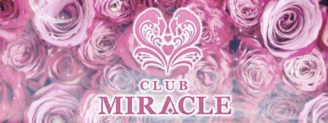 ・立川Miracle(ミラク)