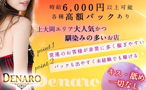 ・上大岡 Club Denaro(デナーロ)