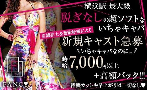 ・横浜 いちゃキャバ Fancy(ファンシー)