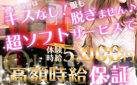 ・Quattro(クアトロ)