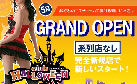 セクシーキャバクラ・club Halloween(ハロウィン)