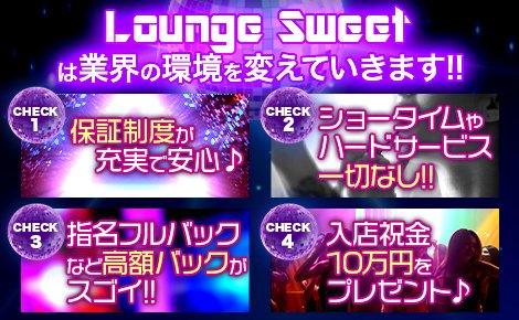 セクシーキャバクラ・Lounge Sweet(ラウンジスウィート)