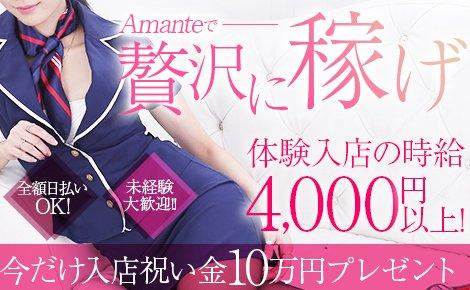 セクシーキャバクラ・Amante(アマンテ)