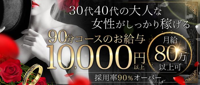 メンズエステ(非風俗)・3040(サーティフォーティ)