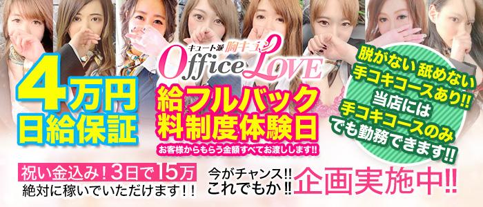 デリヘル・キュート派 胸キュン Office LOVE