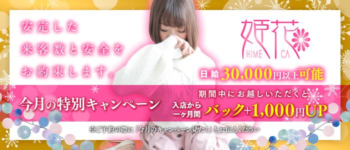 ホテヘル・秘花 神戸三宮店