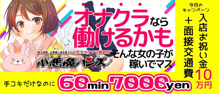 オナクラ・手コキ・小悪魔ハンズ 神戸店