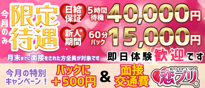 デリヘル・恋☆プリ神戸店