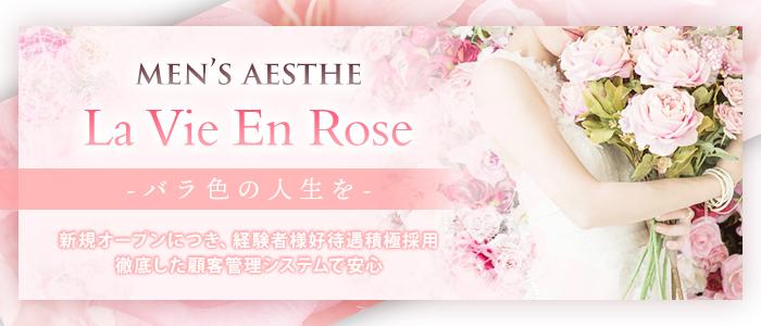 メンズエステ(非風俗)・La Vie En Rose -バラ色の人生-