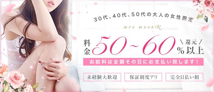 メンズエステ(非風俗)・ミセスムーンR大阪店