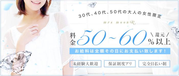 メンズエステ(非風俗)・ミセスムーンR神戸店