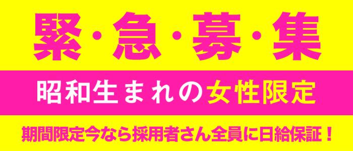 メンズエステ(非風俗)・Mrs.マドンナ(ミセスマドンナ)