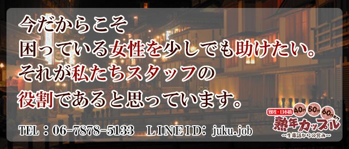 デリヘル・熟年カップル難波日本橋生電話からの営み