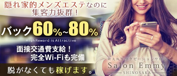 メンズエステ(非風俗)・新大阪 Salon Emmy(サロンエミー)