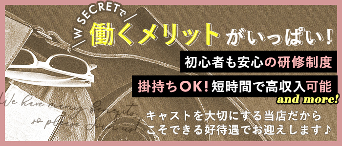 メンズエステ(非風俗)・W SECRET(ダブルシークレット)
