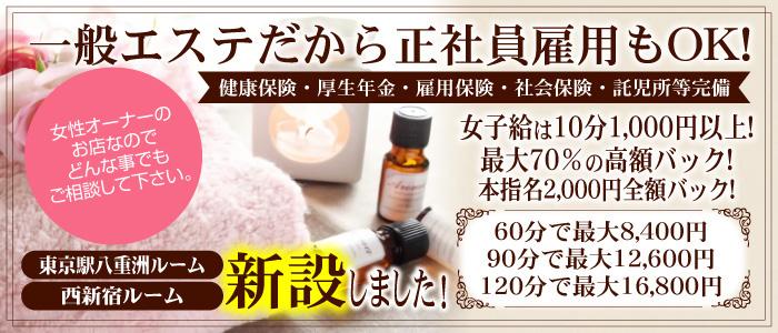 メンズエステ(非風俗)・ダイヤリゾートSPA