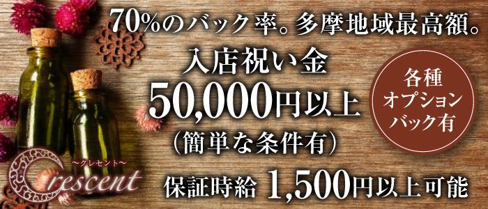 メンズエステ(非風俗)・Crescent~クレセント~