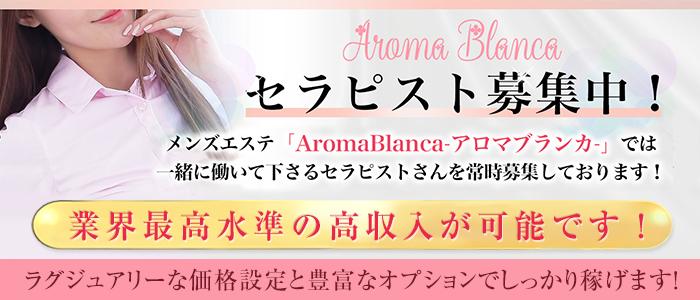 メンズエステ(非風俗)・AromaBlanca-アロマブランカ-