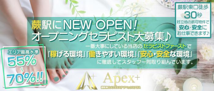 メンズエステ(非風俗)・Apex+(アペックスプラス)