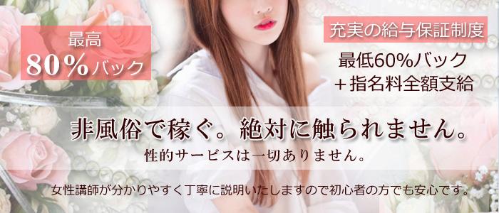 メンズエステ(非風俗)・Aroma Gift