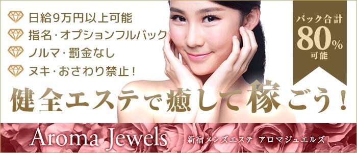 メンズエステ(非風俗)・Aroma Jewels(アロマジュエルズ)