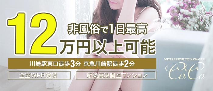 メンズエステ(非風俗)・川崎メンズエステ CoCo(ココ)