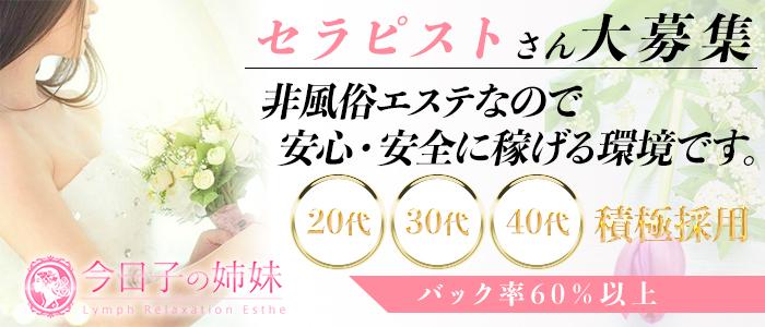 メンズエステ(非風俗)・今日子の姉妹 春日部店