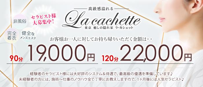 メンズエステ(非風俗)・ラ・カシェット~La cachette~