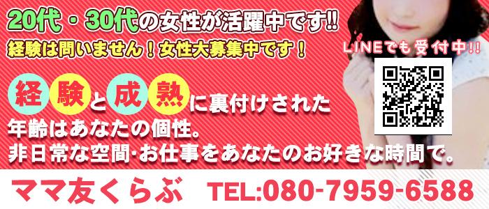高級キャバクラ・上尾デリヘル ママ友クラブ