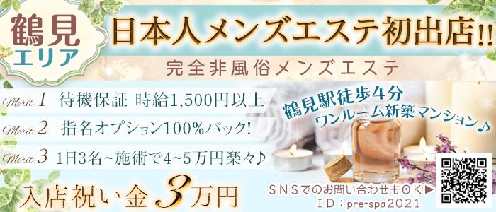 メンズエステ(非風俗)・Premium Spa~プレスパ