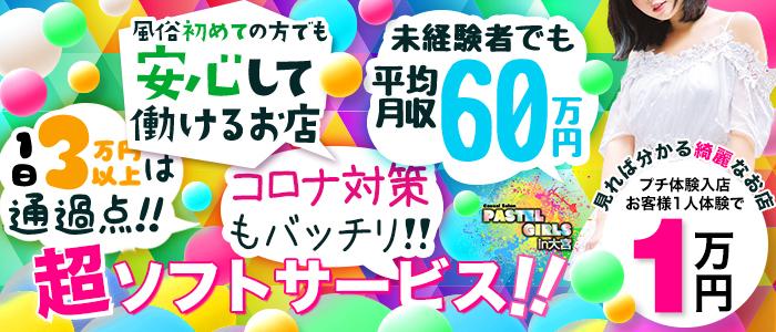 ピンクサロン・PASTEL GIRLS(パステル ガールズ)