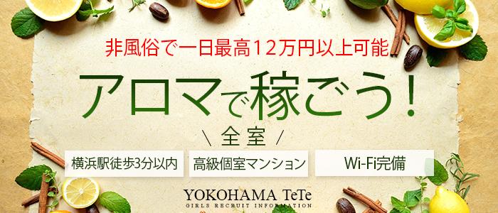メンズエステ(非風俗)・横浜TeTe(テテ)